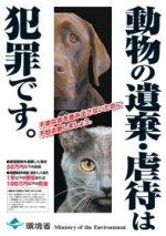 環境省犬猫救済資料